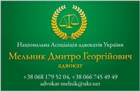 Адвокат Мельник Дмитро Георгійович