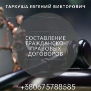 Адвокат з ДТП в Києві. Автоюрист Київ