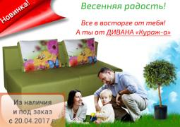 Акція на диван Кураж у Харкові в магазині Союз
