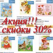 Акція на схеми та набори для вишивки бісером від mamino-lukoshko.c