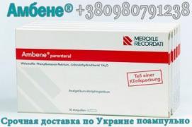 Амбене ампули доставка по всій Україні
