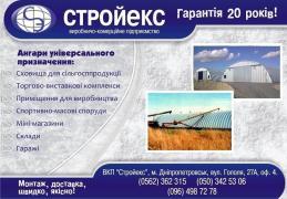 Ангари - будівництво у всіх областях України