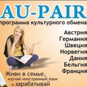 Au-pair - молодіжна програма в Європі (навчання + робота у родині)