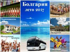 Автобус Одеса-Варна-Сонячний берег, літо 2017 від 870 грн