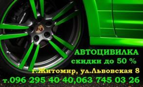 Автоцивілка -знижки до 50% без вихідних