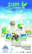Безфосфатні миючі засоби ТМ GreenUniklee