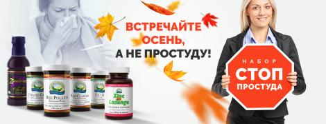 Безкоштовно бізнес в міжнар компанії nature's Sunshine Products