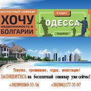 Безкоштовний семінар «хочу нерухомість в Болгарії»
