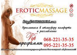 Боді масаж в елітному салоні Херсона