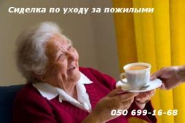 Доглядальниця по догляду за літніми