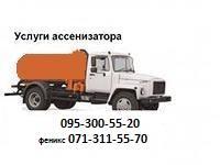 Донецьк викачування ям і туалетів