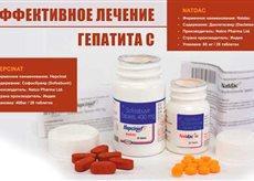 Допомогу в лікуванні Гепатиту В. З та Онкології