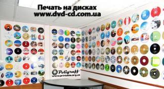 Друк на дисках, тиражування (запис, дублікація) CD, DVD в У