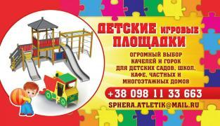 Дитячі ігрові майданчики, гойдалки, гірки, тренажери