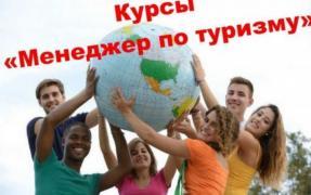 Ефективні курси по туризму в Харкові