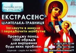 Екстрасенс зі Львова