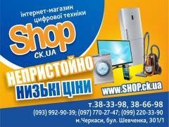 Електроніка, побутова та цифрова техніка, парфумерія
