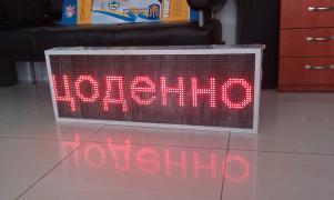 Електронна вивіска, біжучий рядок, LED панелі, світлові панелі