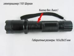 Електрошокер 1101 Шерхан 299 грн