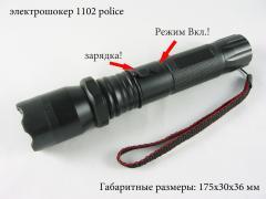 Електрошокер Скорпіон 1102 158,000 кВольт, 349 грн