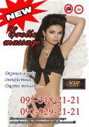Еротичний масаж «Егоїст» від салону EGO Studio