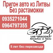 Fits a range of cars from Lithuania | Without customs clearance | 5 years without a re-run