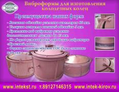 Форми для бетонних кілець