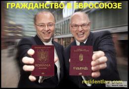 • Громадянство в Євросоюзі і інші Країни (Андора,Канада,Норвегія