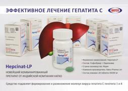 Хепцинат лп / ГепцинатЛП (HepcinatLP)