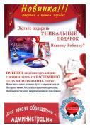 Іменна відео привітання з Новим Роком від Діда Мороза,Харків