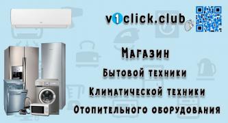 Інтернет-магазин побутової техніки v1click
