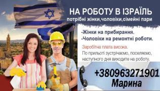 Ізраїль. Терміново потрібен зварювальник,гипсокартонщик, різноробочий