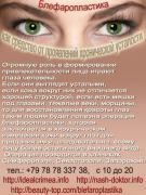 "Клініка естетичної медицини ""IDEAL"" Крим"