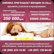 Клініка репродуктивної медицини запрошує сурогатних мам