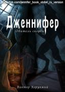 """Книга: """"Дженніфер. Обитель скорботи"""". Автор: Віктор Хорунжий"""