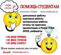 Контрольні роботи в Києві