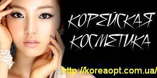 Корейська косметика оптом