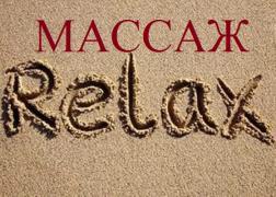 Кращий Розслабляючий масаж