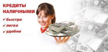 Кредит без застави та поручителів