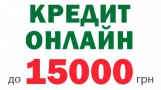 Кредит онлайн на банківську карту Україна