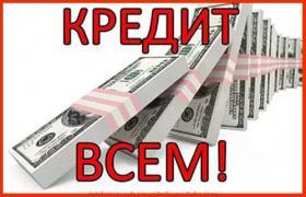 Кредит. Рефінансування. Кредит до 50 000 грн.Кредитна карта