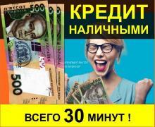 Кредити швидко і легко