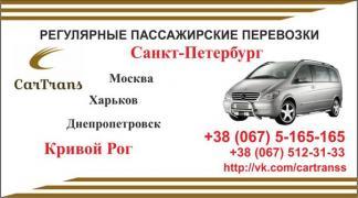 Кривий Ріг-Дніпро-Москва-Санкт-Петербург