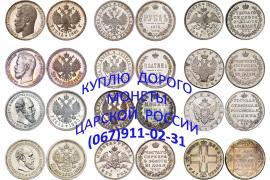Куплю дорого монети України