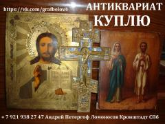 КУПЛЮ ІКОНУ РОЗП'ЯТТЯ ХРЕСТ СКЛАДЕННЯ ФАРФОР СТАТУЕТКИ НАГОРОДИ БОНИ