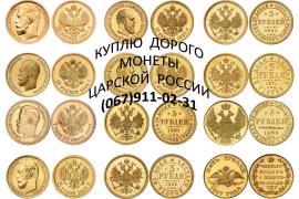 Куплю монети царської Росії