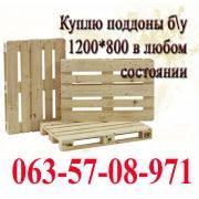 Куплю піддони б/у дерев'яні всіх розмірів цілі і під ремонт