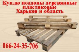 Куплю піддони дерев'яні б/у любих розмірів