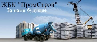 Купити бетон в Харкові