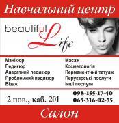 Курс апаратного педикюру у НЦ Beautiful Life
